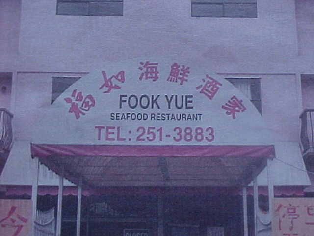 Funny Chinese restaurant name